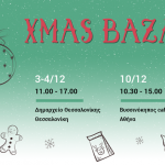 Χριστουγεννιάτικα Fair Bazaars